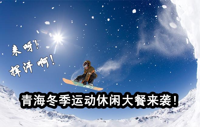 来啊!挥汗啊!青海冬季运动休闲大餐来袭!