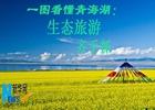 一圖看懂青海湖:生態旅遊齊手抓