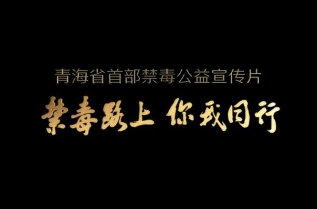 青海首部禁毒公益宣传片《禁毒路上,你我同行》发布