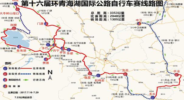 第十六届环青海湖国际公路自行车赛路线