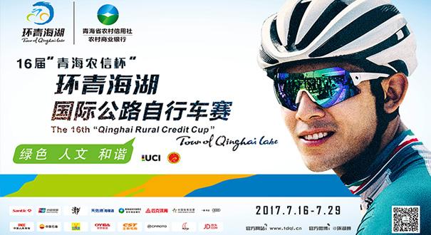 """第十六届""""青海农信杯""""环青海湖国际公路自行车赛宣传口号"""