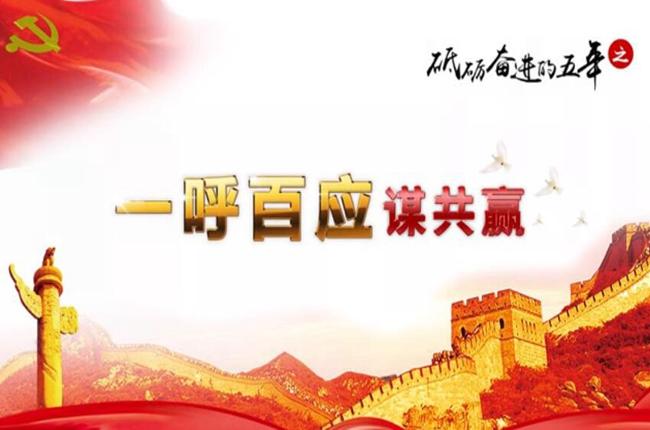 """新華網評:""""一呼百應""""謀共贏"""