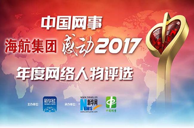 """""""中國網事·海航集團感動2017""""年度評選啟動"""