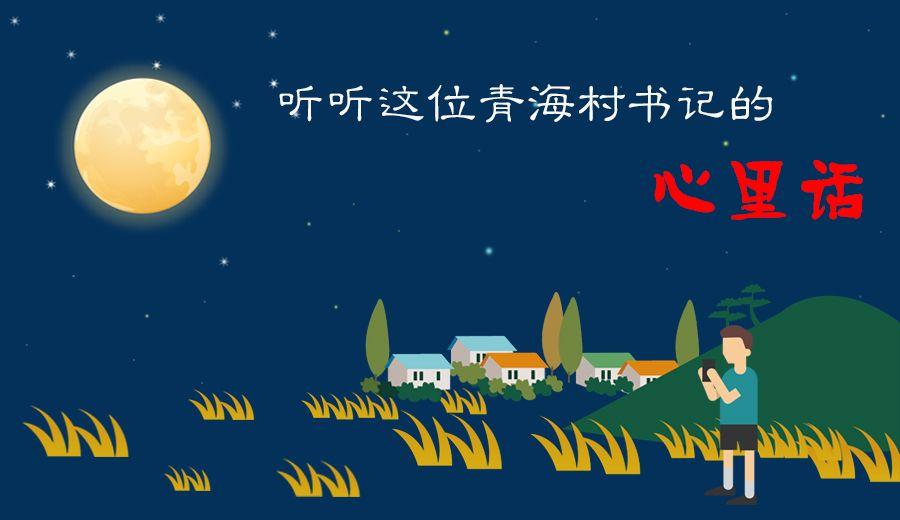 【十九大精神在基層】 青海這位村書記的心裏話暖心窩
