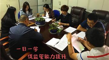中国银监会海东监管分局