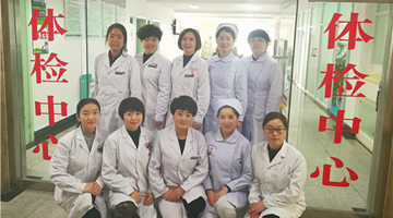 武警青海省总队医院体检中心