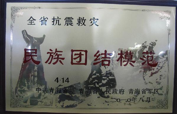 全省抗震(zhen)救災民族團結(jie)模範榮譽稱(chen)號