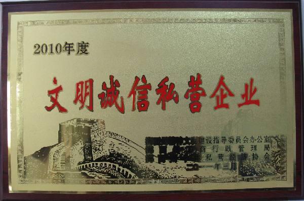 2010年度ren)拿 cheng)信私營(ying)企業