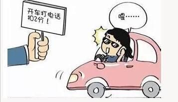"""今起西宁交警对""""开车打电话""""说不"""