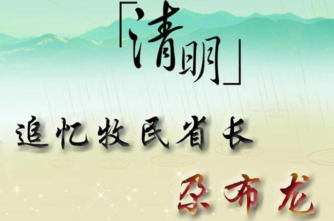 清明节丨追忆牧民省长尕布龙