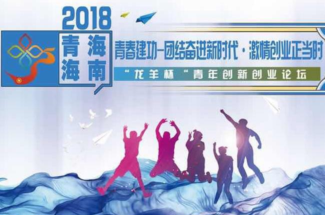 """2018青海海南""""龍羊杯""""青年創新創業論壇"""