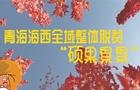 """【圖解】青海海西全域整體脫貧""""碩果累累"""""""