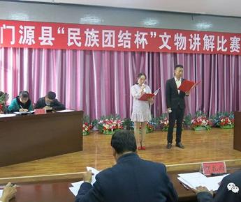 """門源︰舉(ju)辦首屆""""民(min)族團(tuan)結(jie)杯""""文物講(jiang)解(jie)大賽(sai)"""