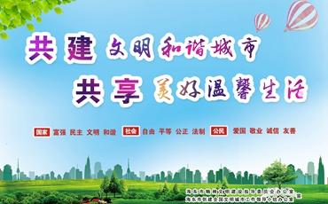 共bu) 托xie)文明(ming)城市共享溫馨美好生(sheng)活
