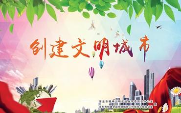 創建文明(ming)城市 共享和諧(xie)美好生(sheng)活