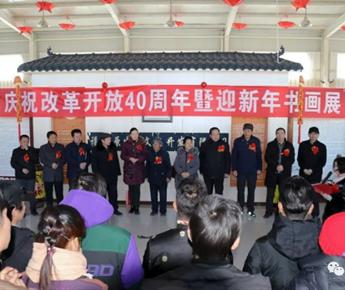 門(men)源︰舉辦慶祝改革開放40周(zhou)年暨迎新年聯墨書畫展