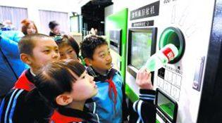賈小莊小學有了飲料瓶智能回收機