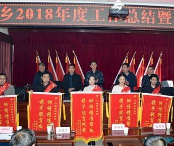 門源(yuan)∣仙米(mi)鄉︰召開(kai)2018年度工作總結暨(ji)表彰大會