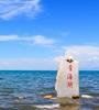 青海省開展青海湖周邊生態環保項目(mu)審計,以促進(jin)省重大(da)生態保護和修復工程有序推進(jin),提高重點生態資金有效使用。