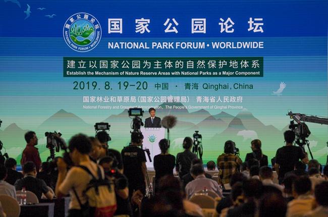首屆國家公園論壇在青海西寧開幕