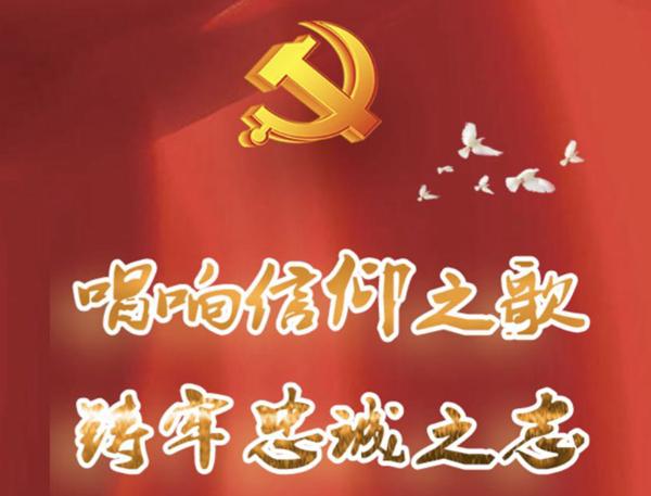 【H5】青海省委宣傳部:唱響信仰之歌 鑄牢忠誠之志