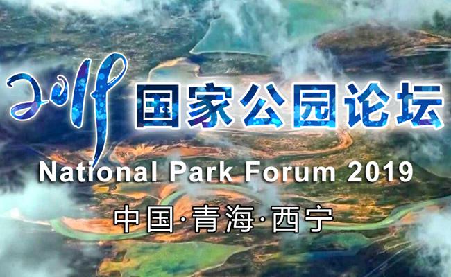 2019首屆國家公園論壇開幕