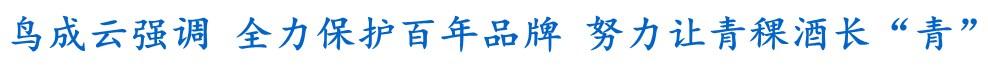 """鳥成雲(yun)在(zai)互助調研青(qing)稞酒產業(ye)時強調 全力保(bao)護(hu)百(bai)年品fang)努力讓青(qing)稞酒長""""青(qing)"""""""