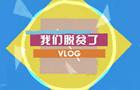 脫貧vlog致富,我是(shi)認真的