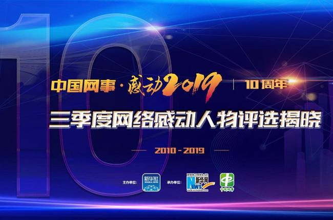 """""""中國網事·感動2019""""三季度網絡感動人物評選揭曉"""