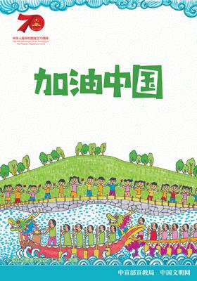 加油中(zhong)國(guo)