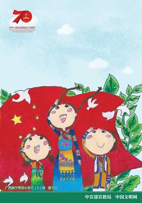 慶祝中(zhong)華(hua)人民共和國(guo)成立70周年(nian)
