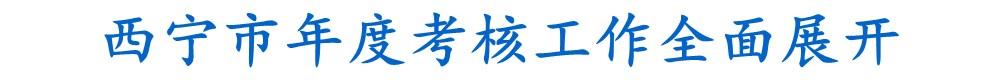 西寧市(shi)年(nian)度考核工作全面(mian)展(zhan)開