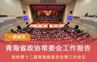 【青海(hai)兩會】劃重點!一(yi)圖(tu)速覽(lan)青海(hai)省政(zheng)協常委會工作報告