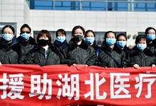 青海省第二批100名醫務人員馳援湖北