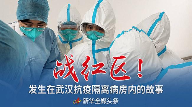 戰(zhan)紅區!——發(fa)生在武漢抗疫隔離(li)病房內的故事