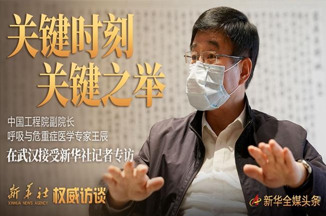 關鍵時刻 關鍵之舉——王辰回應武漢疫情防控焦點問題