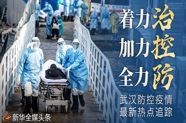 著力治(zhi),加力控,全力防——武漢防控疫情最新熱點追蹤