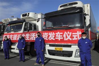 青海支援湖北價值千萬元(yuan)生活物資