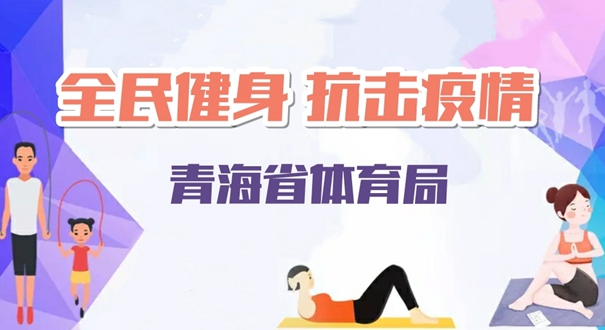 """青(qing)海(hai)省體育局打出(chu)""""全(quan)民健身(shen) 抗gou)饕 rdquo;組合拳"""