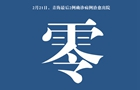 青海(hai)最(zui)後(hou)2例確診病例治(zhi)愈出(chu)院