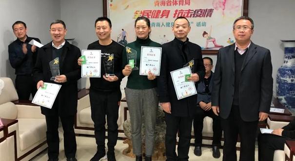 抗疫健身新風尚 青海63名健身達人受表彰