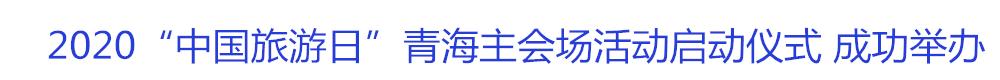 """2020""""中國旅游日""""青海主(zhu)會(hui)場活(huo)動啟動儀式 成功舉辦"""
