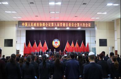 中國人民政治協商會(hui)議 第九屆貴德縣委員會(hui)第六次會(hui)議舉行 閉幕大會(hui)