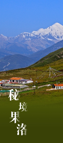 打卡青海丨果洛,一片純凈的藏鄉秘境