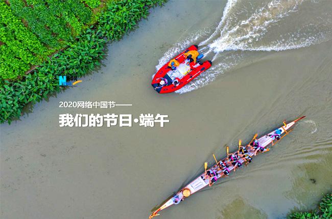2020網絡中國節——我們的節日·端午