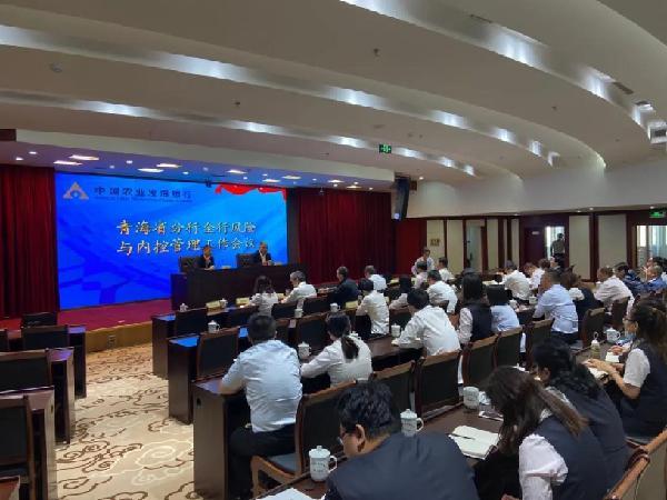 青海省分行召開2020年風險與內控管理工作會議