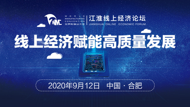 直播:世界制造業大會江淮線上經濟論壇