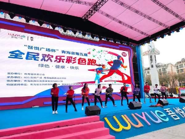 青海省第五屆全民歡樂彩色跑歡樂開跑