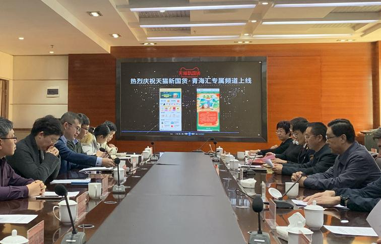 """天貓新國貨""""青海匯""""上線 274種青海特産出售"""
