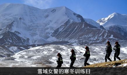 雪域女警的寒冬訓練日